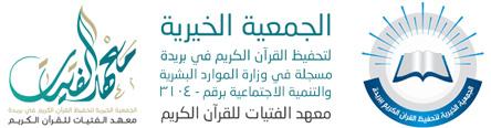 معهد الفتيات لتحفيظ القرآن الكريم ببريدة